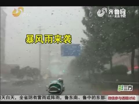 记者驾车体验暴雨中的舜耕路