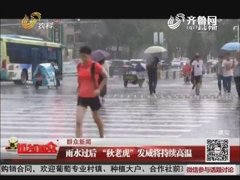 """【群众新闻】雨水过后""""秋老虎""""发威将持续高温"""