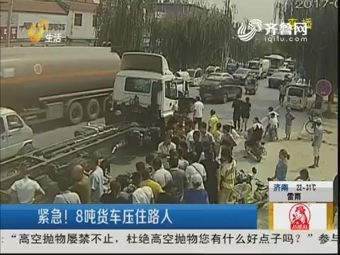 菏泽:紧急!8吨货车压住路人