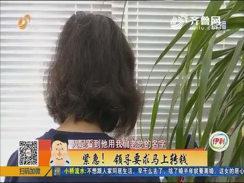 济南:紧急!领导要求马上转钱 迅速汇款58万