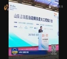 【汇聚全球优质资源 助推新旧动能转换】2017香港山东周取得圆满成功