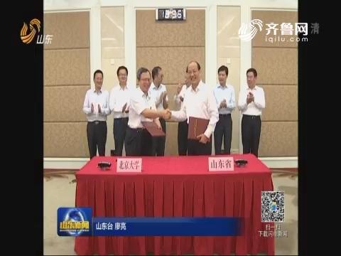 省政府與北京大學簽署共建合作協議