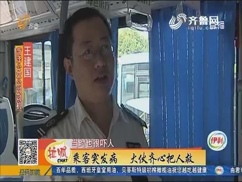 菏泽:乘客突发病 大伙齐心把人救
