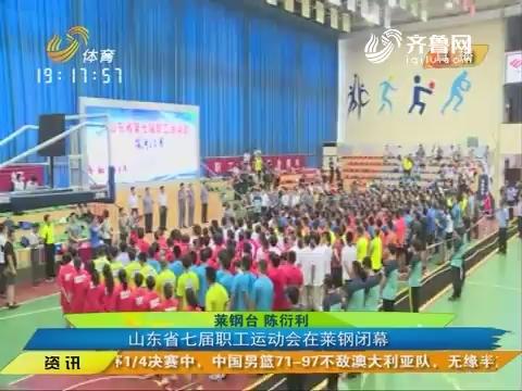 山东省七届职工运动会在莱钢闭幕