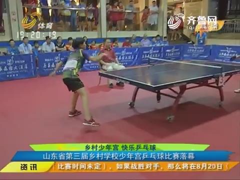 乡村少年宫 快乐乒乓球:山东省第三届乡村学校少年宫乒乓球比赛落幕