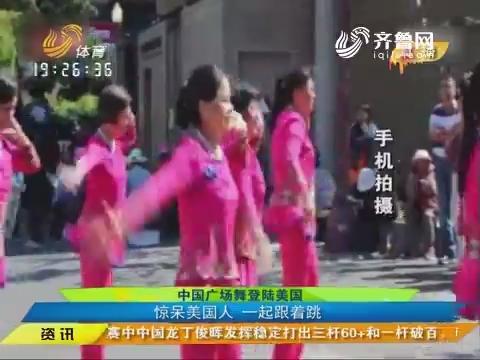 中国广场舞登陆美国:惊呆美国人 一起跟着跳