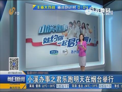 小溪办事之君乐跑8月19日在烟台举行