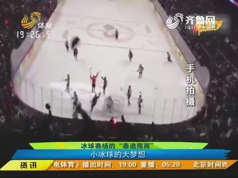 """冰球赛场的""""泰迪熊雨"""" 小冰球的大梦想"""