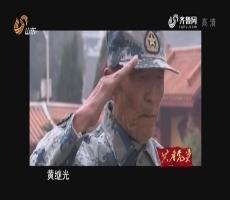 【微型党课】军旗猎猎(第七集)——《英雄赞歌》