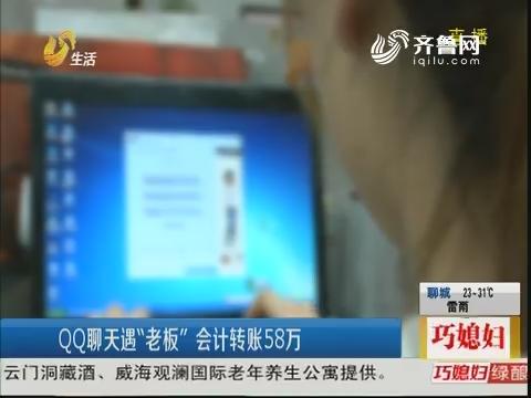 """济南:QQ聊天遇""""老板""""会计转账58万"""