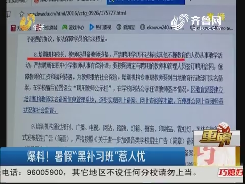 """【重磅】潍坊:爆料!暑假""""黑补习班""""惹人忧"""