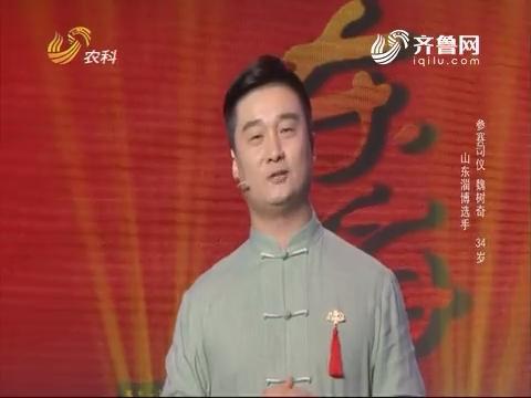 20170818《金牌司仪》:参赛选手16晋10集锦