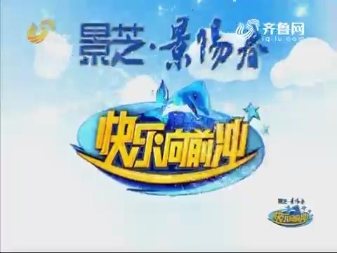 20170818《快乐向前冲》:韩玉成陈永贵队内亮相赛第二场