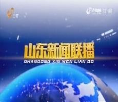 2017年08月18日山东tb988腾博会官网下载联播完整版