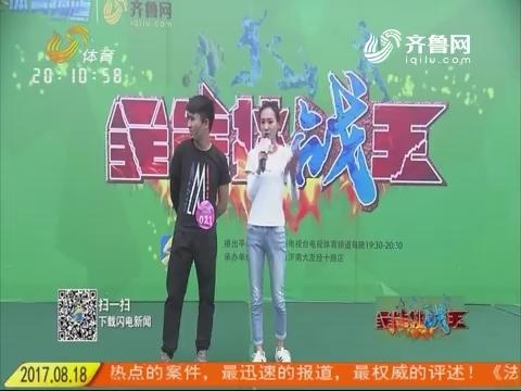 全能挑战王:济南小伙跟着朋友来挑战 大奖拿到手软