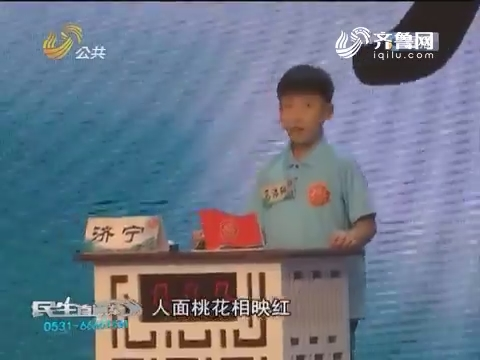 """山东省第四届""""国学小名士""""经典诵读电视大赛圆满落幕"""
