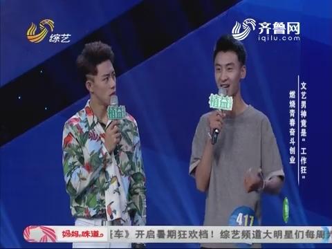 """我是大明星:文艺男神竟是""""工作狂"""" 燃烧青春奋斗创业"""