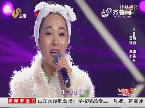 让梦想飞:特色美食来袭 歌曲竟自带陕北味?