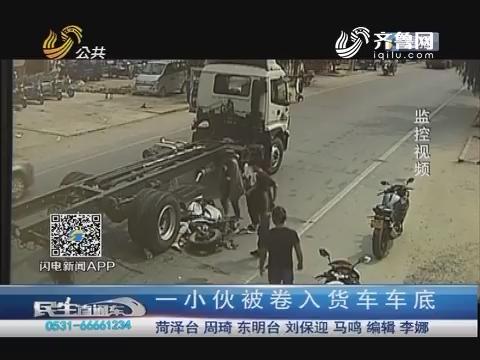 菏泽:一小伙被卷入货车车底