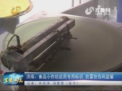 济南:食品小作坊启用专用标识 仿冒防伪利监管
