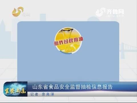 山东省食品安全监督抽检信息报告