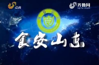 20170818《食安山东》:枣庄滕州——技术创新三小监管手段 让经营业户少跑路