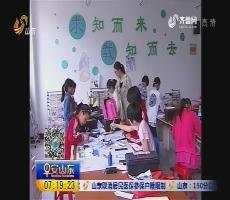 山东:中小学艺术测评纳入考试 结果将作中高考录取重要依据