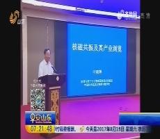 潍坊:全球首台3.0T核磁共振分子成像超导磁体样机诞生