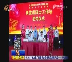 山东省吴孟超医学科技教育基金会成立