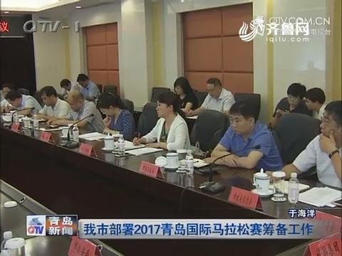 青岛市部署2017青岛国际马拉松赛筹备工作