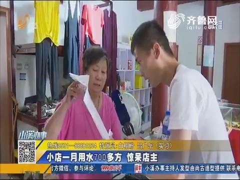 泰安:小店一月用水700多方 惊呆店主