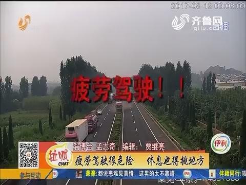 淄博:疲劳驾驶很危险 休息也得挑地方