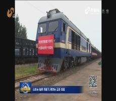 【加快新旧动能转换】青州国际陆港监管场站开通
