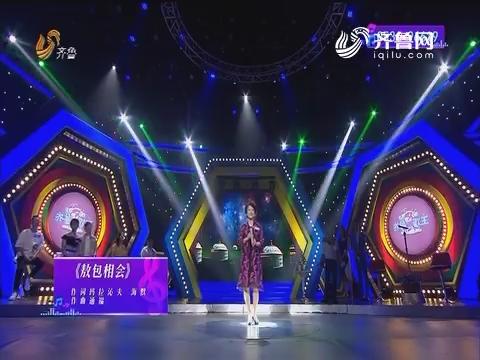 齐鲁K歌王:李道花演唱歌曲《敖包相会》收获更多的粉丝