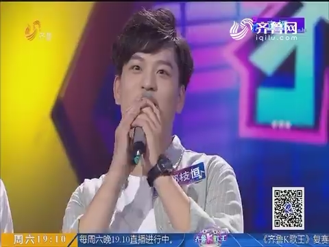 齐鲁K歌王:郭枝恒带病演唱《月亮惹的祸》惹人心疼
