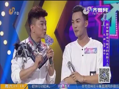 齐鲁K歌王:做梦都想成为歌手的铁路工人