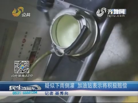 济南:疑似下雨倒灌 加油站表示将积极赔偿