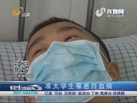 聊城:准大学生罹患白血病