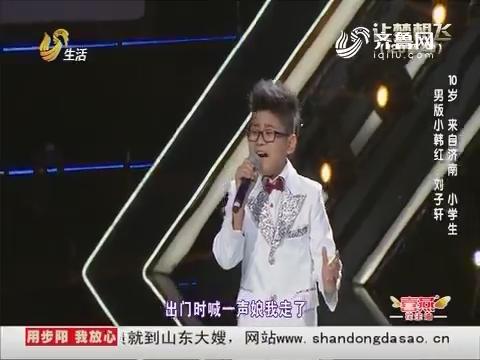 让梦想飞:男版小韩红刘子轩得到评委老师积极点评