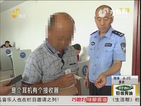 """邹城:驾考作弊 衣服里面""""别有洞天"""""""