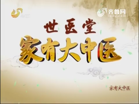 20170819《世医堂家有大中医》:长夏养脾胃(下)