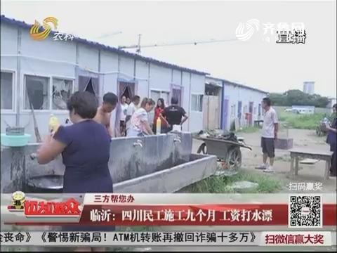 【三方帮您办】临沂:四川民工施工九个月 工资打水漂