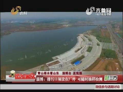 【青山绿水看山东】淄博:排污口须设在厂外可随时抽样检测