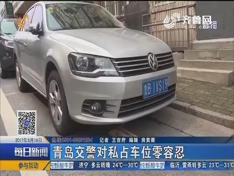 青岛交警对私占车位零容忍