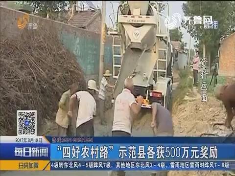 """""""四好农村路""""示范县各获500万元奖励"""