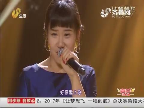 20170819《让梦想飞》:杨晓晨成功进入年度40强