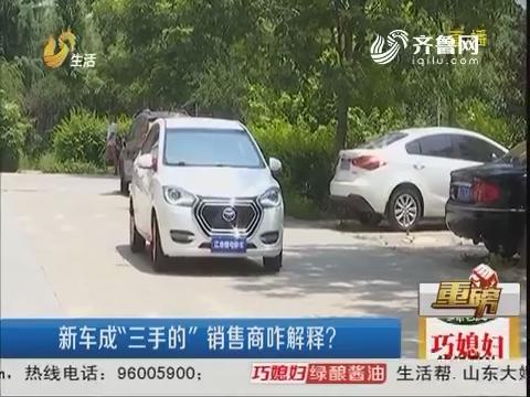 """【重磅】潍坊:新能源汽车 挂牌后成""""三手的""""?"""