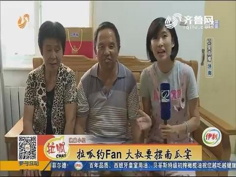 【卫星直播】济南:拉呱约Fan 大叔要摆南瓜宴