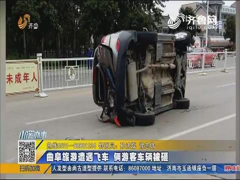 曲阜旅游遭遇飞车 俩游客车辆被砸