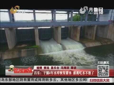 昌乐:干涸4年水库恢复蓄水 灌溉吃水不愁了